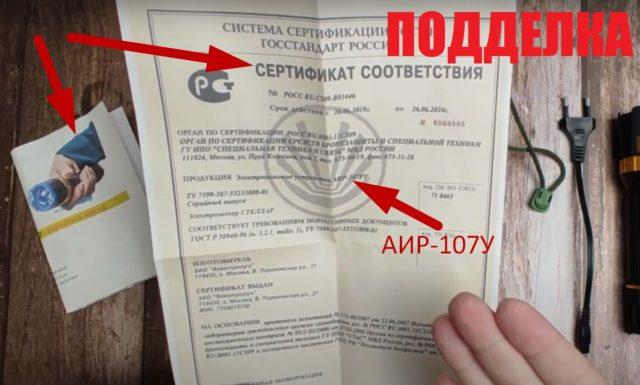 сертификат на электрошокер