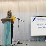 Отрытый форум Безопасность в Екатеринбурге. Елена Ловчева Регион-Шокер