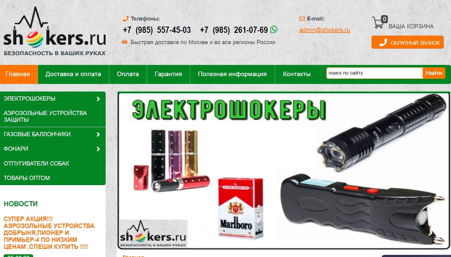 shokers.ru
