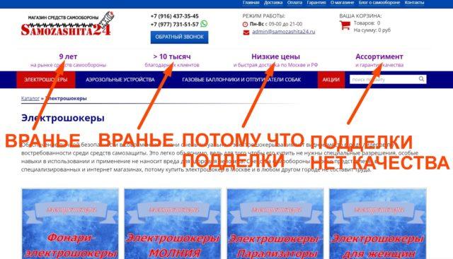 samozashita24.ru