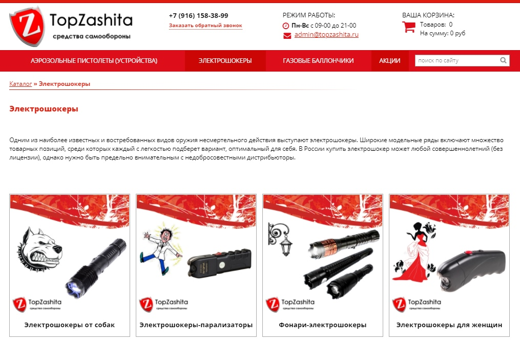 topzashita.ru отзывы